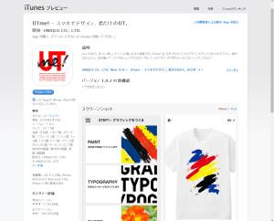 iTunes-の-App-Store-で配信