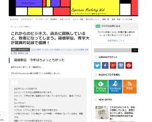 これからのビジネス、過去に固執していると、敗者になってしまう。箱根駅伝、青学大が驚異的記録で優勝!