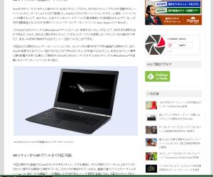 Intelの3Dスキャンカメラ搭載のノートパソコンがエイサーから登場   ものづくり情報サイト「i‐maker news(アイメーカーニュース)」