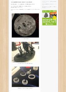 2個人でも買える!23万円の低価格光造形3Dプリンターが登場!!   3Dプリンターなら「Makers Love(メイカーズラブ)」 (2)