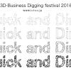 3D -ビジネスのアイディアを発掘[Digging]するフェスティバル