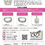 東京外国語大公認校章入りジュエリーの販売を開始しました。