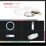 結婚指輪メーカーを使い カスタマイズできる365個の結婚指輪のデータを配布予定!