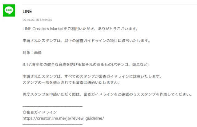 2014-09-17 11_33_26-マイページ - LINE Creators Market
