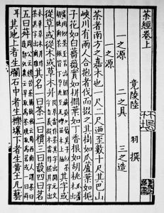 A page of The Classic of Tea in Chinese. Its right up there with All the Tea in China.