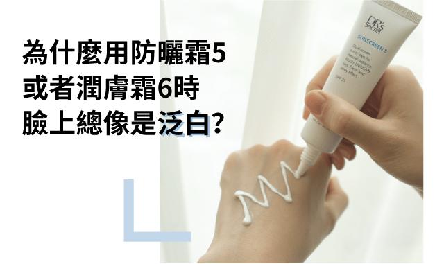 為什麼用防曬霜5或者潤膚霜6時臉上總像是泛白