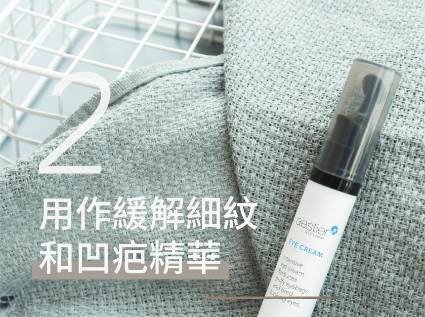 眼霜用作緩解細紋和凹疤精華