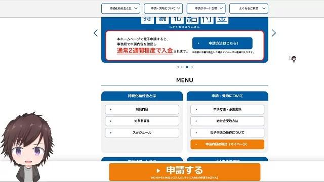 持続化給付金申請ホームページ