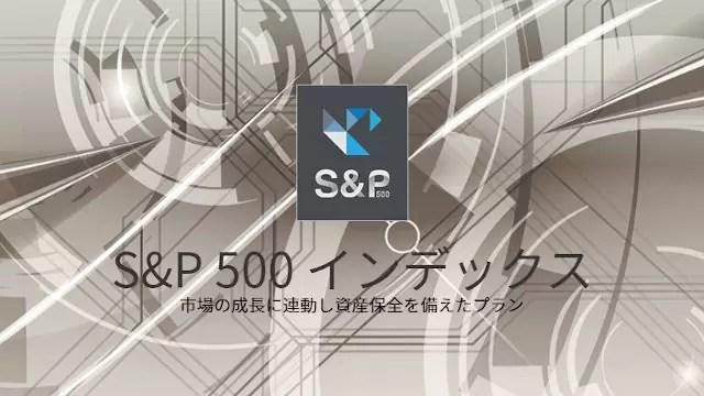 S&P500インデックス