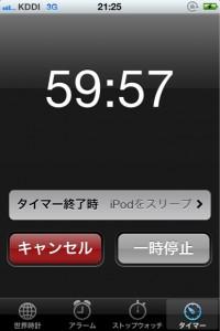 iPhone4s 音楽を再生して一定時間たったら停止させる方法