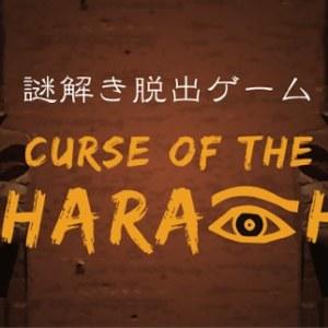 謎解き脱出ゲーム Curse of the Pharaohs 攻略(コースオブファラオ)