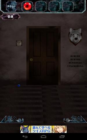 赤ずきん〜廃墟洋館編〜 攻略 42