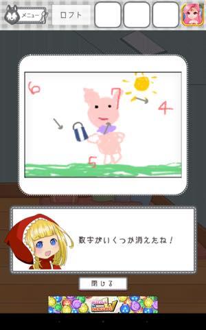 Th 脱出ゲーム 謎解き赤ずきんちゃん 攻略 lv3 3