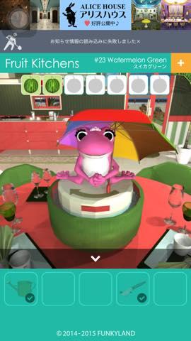 Th 脱出ゲーム Fruit Kitchens   攻略 1233