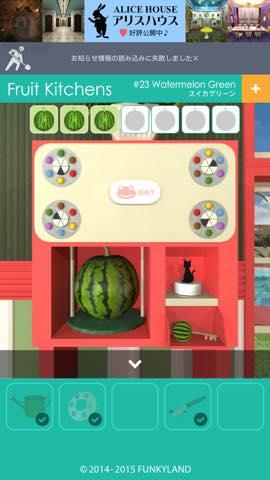 Th 脱出ゲーム Fruit Kitchens   攻略 1240