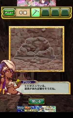 Th 脱出ゲーム アラジンと魔法のランプ 王国の危機からの脱出  攻略 lv1 1