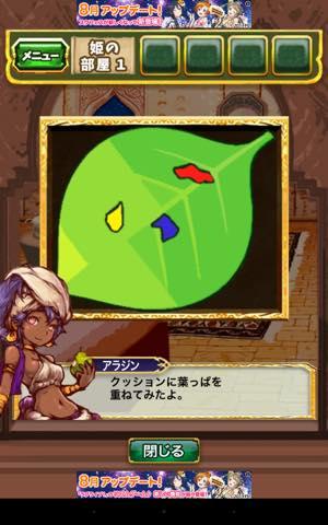 Th 脱出ゲーム アラジンと魔法のランプ 王国の危機からの脱出  攻略 lv23 5