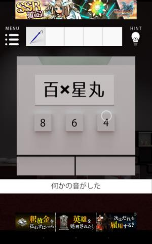 Th 脱出ゲーム Gallery   攻略 lv17 7