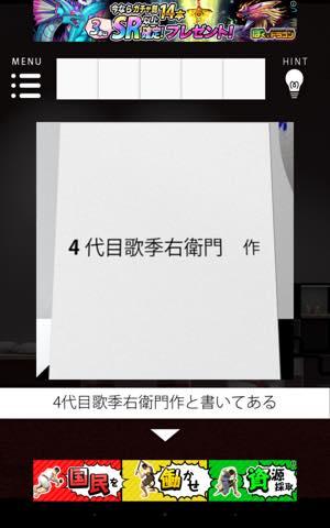 Th 脱出ゲーム Gallery   攻略 lv5 2