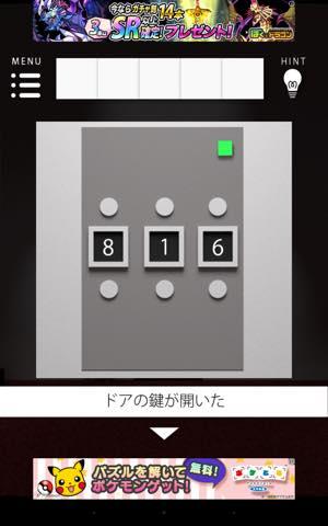 Th 脱出ゲーム Gallery   攻略 lv9 7