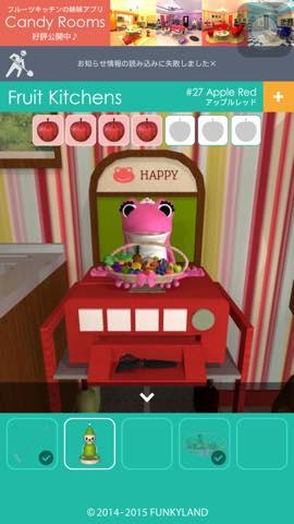 Th 脱出ゲーム Fruit Kitchens 攻略 2242