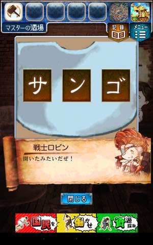 Th 脱出ゲーム RPGからの脱出    攻略 lv19 5