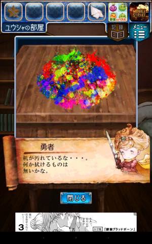 Th 脱出ゲーム RPGからの脱出    攻略 lv4 3