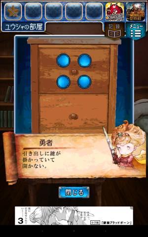 Th 脱出ゲーム RPGからの脱出    攻略 lv4 5