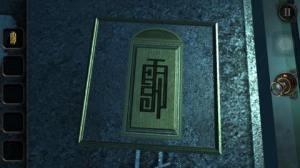 Th 脱出ゲーム The Room Three    攻略 312