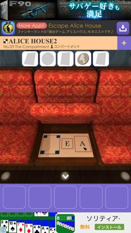 Th 脱出ゲーム アリスハウス2 攻略 1084