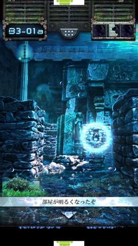 Th 脱出ゲーム 海底神殿からの脱出 攻略 lv14 3