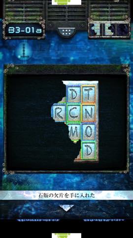 Th 脱出ゲーム 海底神殿からの脱出 攻略 lv14 4