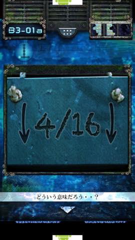 Th 脱出ゲーム 海底神殿からの脱出 攻略 lv14 5