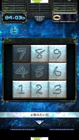 Th 脱出ゲーム 海底神殿からの脱出 攻略 lv20 7