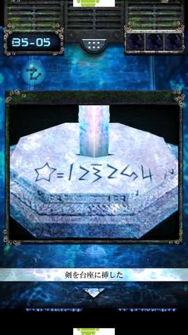 Th 脱出ゲーム 海底神殿からの脱出 攻略 lv25 1