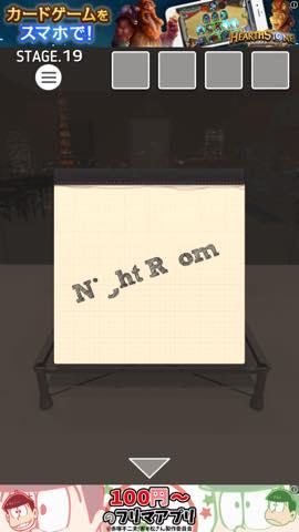 Th 脱出ゲーム Night Room   攻略 lv19 5