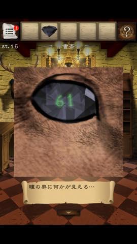 Th 脱出ゲーム 古城からの脱出!  攻略 lv15 2