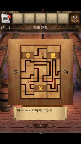 Th 脱出ゲーム 古城からの脱出!  攻略 lv19 2