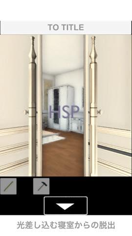 Th 脱出ゲーム  光差し込む寝室からの脱出 攻略 2513