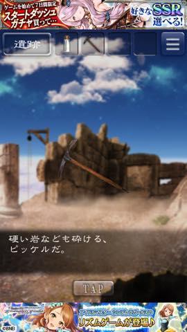 Th  脱出ゲーム 天空島からの脱出 攻略 lv10 1