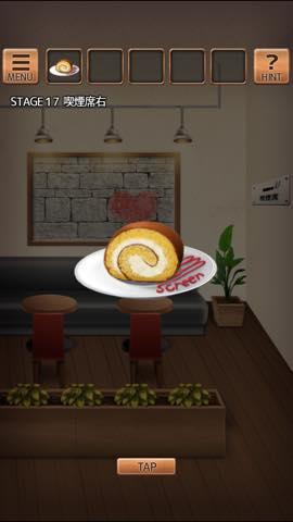 Th 脱出ゲーム 気まぐれカフェの謎解きタイム 攻略 lv17 0