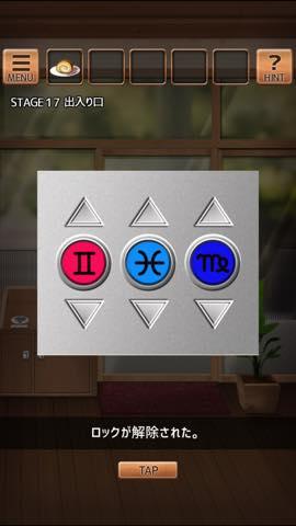 Th 脱出ゲーム 気まぐれカフェの謎解きタイム 攻略 lv17 5