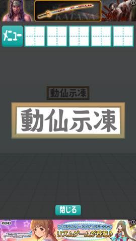 Th 脱出ゲーム 漢字パズルの館からの脱出  攻略 1225