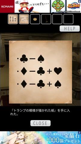 Th 脱出ゲーム DINERからの脱出   攻略と解き方 ネタバレ注意 14