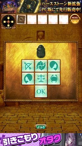 Th 脱出ゲーム ピラミッドからの脱出   攻略と解き方 ネタバレ注意 lv24 3