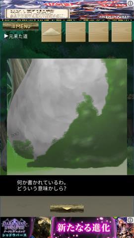 Th 脱出ゲーム 迷いの森からの脱出  攻略と解き方 ネタバレ注意 lv2 1