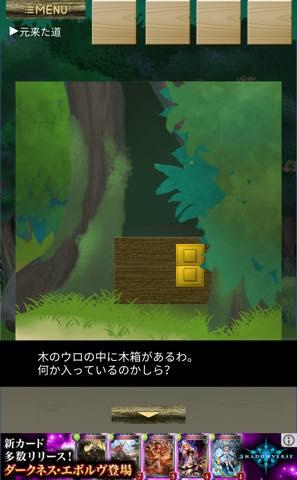 Th 脱出ゲーム 迷いの森からの脱出  攻略と解き方 ネタバレ注意 lv2 3
