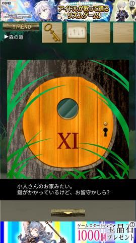 Th 脱出ゲーム 迷いの森からの脱出  攻略と解き方 ネタバレ注意 lv7 6