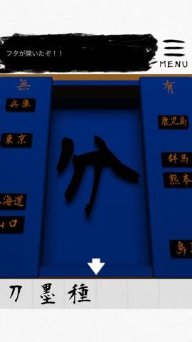 Th 脱出ゲーム  書道教室  漢字の謎のある部屋からの脱出   攻略と解き方 ネタバレ注意  1788
