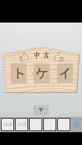 Th 脱出ゲーム GASHO(賀正)   攻略と解き方 ネタバレ注意  2436
